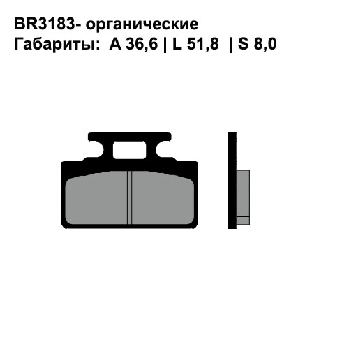Органические колодки Brenta BR3183