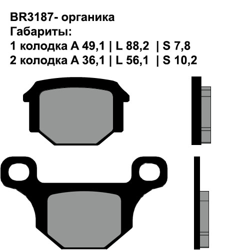 Органические колодки Brenta BR3187