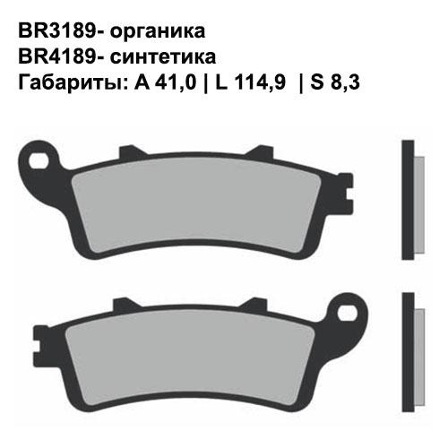Синтетические колодки Brenta BR4189