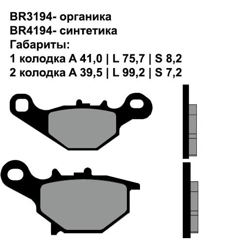Синтетические колодки Brenta BR4194