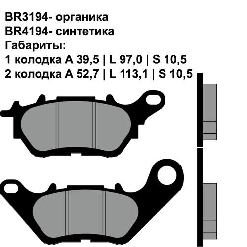 Синтетические колодки Brenta BR4195