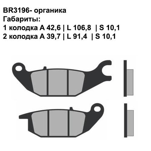 Органические колодки Brenta BR3196