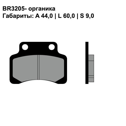 Органические колодки Brenta BR3205