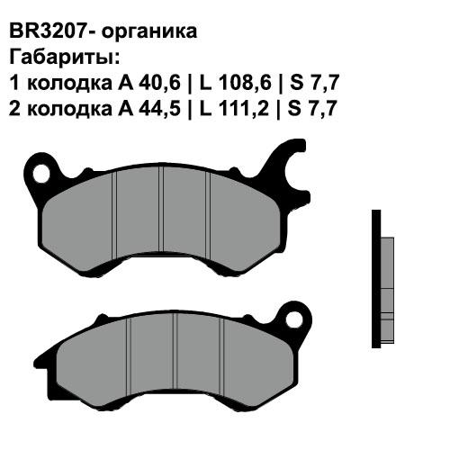 Органические колодки Brenta BR3207