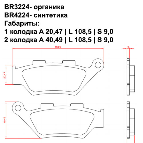 Синтетические колодки Brenta BR4224