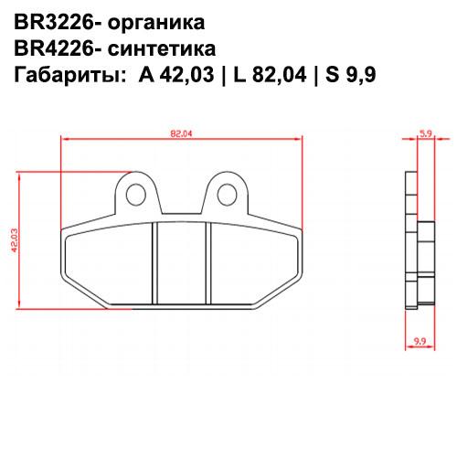 Синтетические колодки Brenta BR4226
