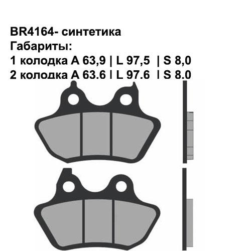 Синтетические колодки Brenta BR4164