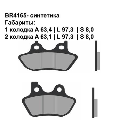 Синтетические колодки Brenta BR4165
