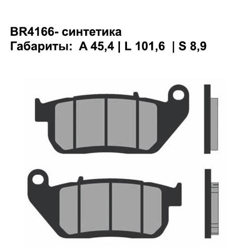 Синтетические колодки Brenta BR4166