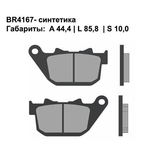 Синтетические колодки Brenta BR4167