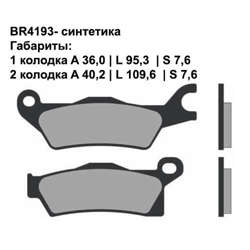 Синтетические колодки Brenta BR4193