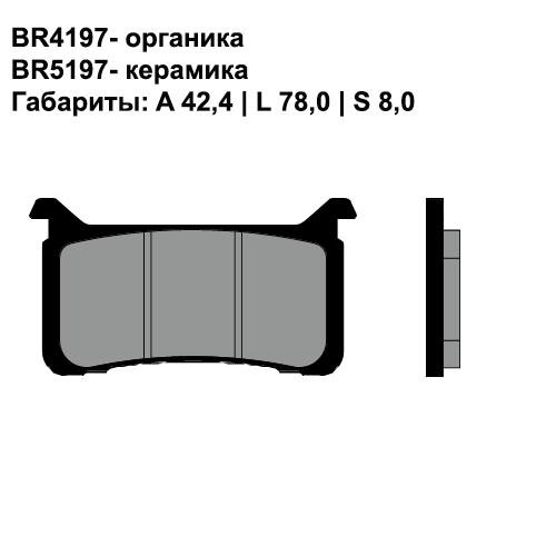 Керамические колодки Brenta BR5197