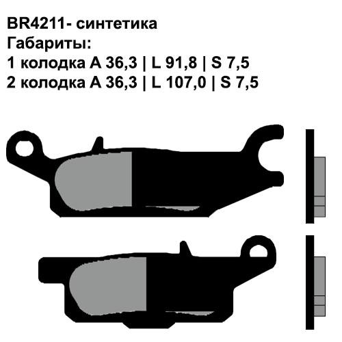 Синтетические колодки Brenta BR4211
