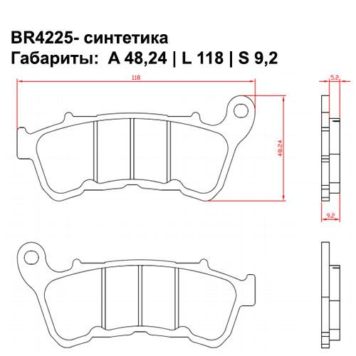 Синтетические колодки Brenta BR4225