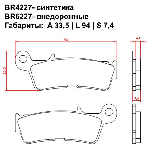 Внедорожные колодки Brenta BR6227